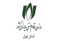 سازمان نظام صنفی رایانهای استان تهران