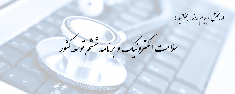 سلامت الکترونیک و برنامه ششم توسعه