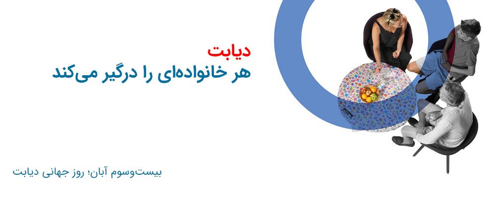 بیستوسوم آبان ماه؛ روز جهانی دیابت