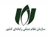 نامه رییس سازمان نصر کشور به دانشگاههای علوم پزشکی کشور در خصوص خدمات پشتیبانی
